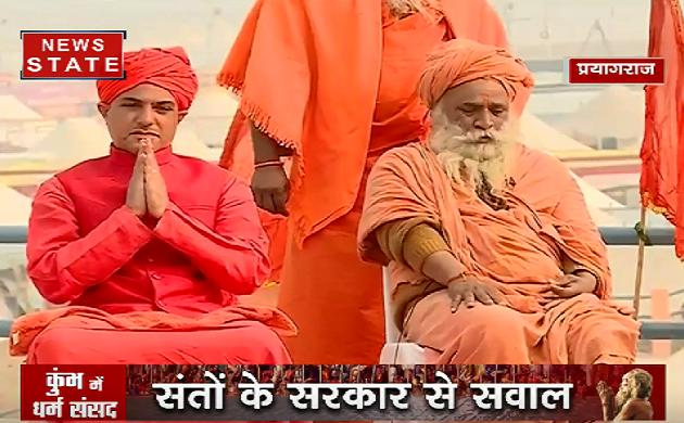 कुंभ में धर्म संसद: क्या है संतो का राम मंदिर मुद्दे पर सरकार से सवाल?