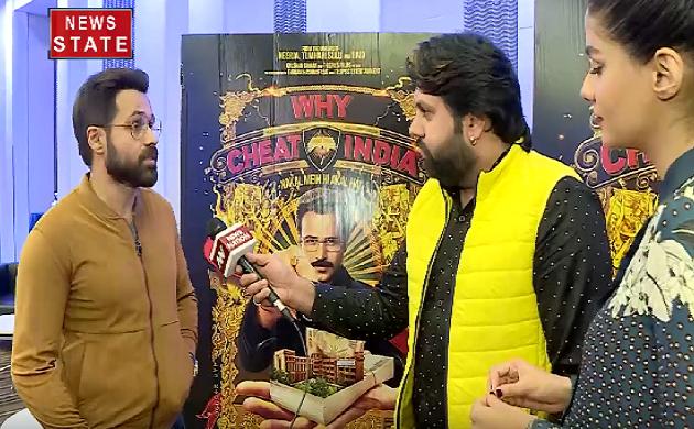 फिल्म Why Cheat India में इमरान हाशमी किसको चीट कर रहे है? देखिए VIDEO