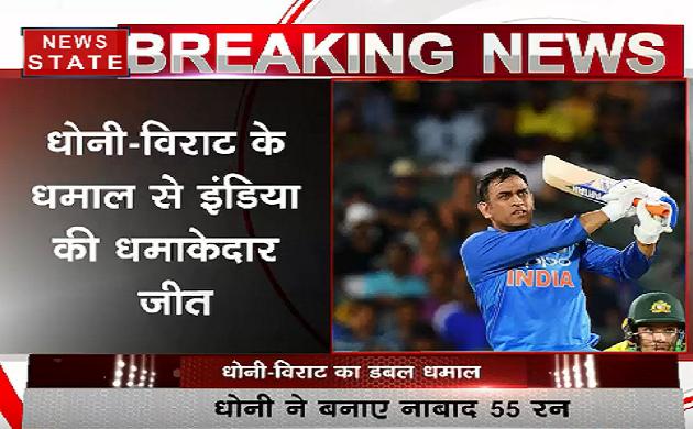 Ind vs Aus, 2nd ODI: धोनी-विराट का डबल धमाल, 6 विकट से भारत की जीत
