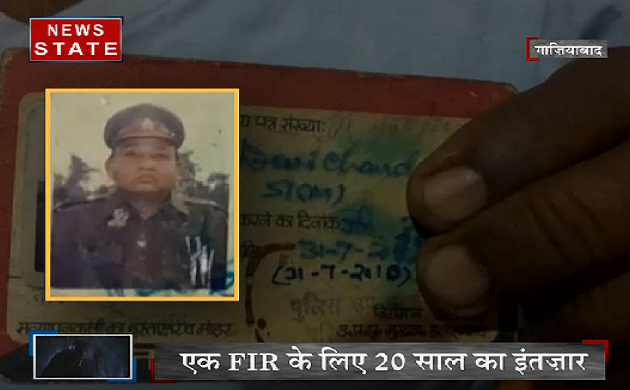Crime Control: 20 साल बाद दर्ज हुई बेटे के अपहरण की FIR ,पीड़ित खुद पुलिस विभाग से