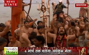 kumbh 2019: प्रयागराज में शुरु हुआ भव्य मेला, जहां इकट्ठा संतों 13 अखाड़े