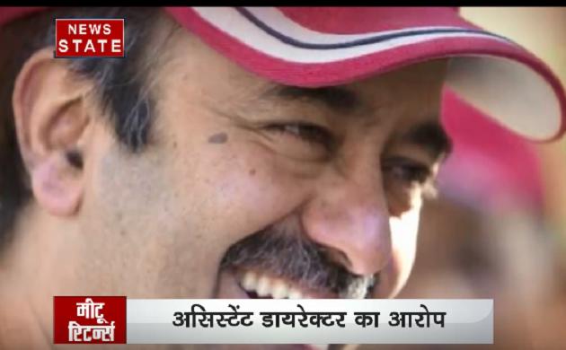 #MeeTo की ज़द में राजकुमार हिरानी, असिस्टेंट डायरेक्टर ने लगाया आरोप