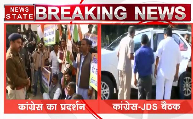 Karnataka:  कांग्रेस को लग सकता है झटका, विधायक दे सकते हैं इस्तीफा