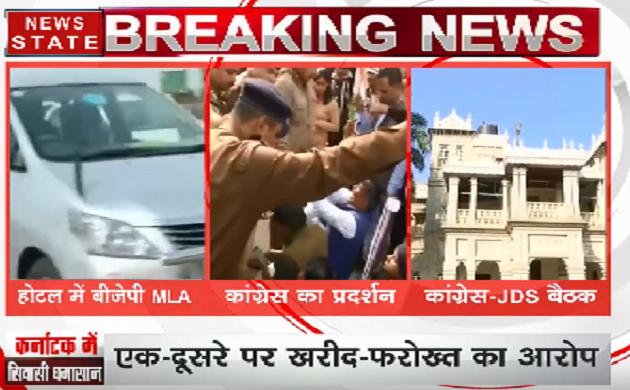 Karnataka: एक-दूसरे पर खरीद-फरोख्त का आरोप, होटल में रुके हैं BJP के सभी MLA