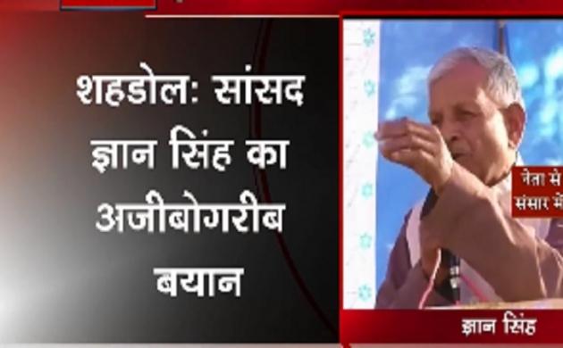 एमपी के सांसद ज्ञान सिंह का  विवादित बयान, सबसे बड़े बेईमान होते हैं नेता