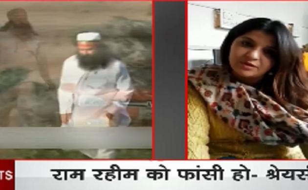पत्रकार की बेटी श्रेयसी ने कहा- गुरमीत राम रहीम को फांसी हो