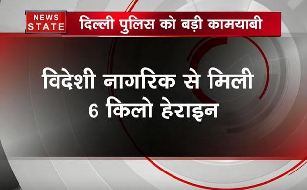 दिल्ली पुलिस ने 24 करोड़ की हिरोइन के साथ विदेशी नागरिक किया गिरफ्तार