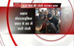 मध्य प्रदेश के मंदसौर में बीजेपी नेता की गोली मारकर हत्या
