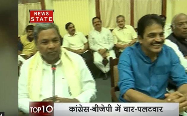 Karnataka political crisis: कांग्रेस विधायक दल की बैठक में नहीं शामिल हुए 4 विधायक, देखें रिपोर्ट