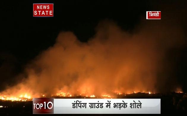 मुबंई: भिवंडी गांव के डंपिंग ग्राउंड में लगी भीषण आग, लोगों का सांस लेना हुआ मुश्किल