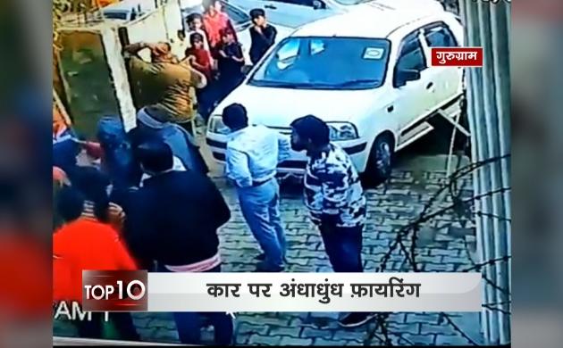 Gurugram : संदिग्ध कार पर पुलिस ने की फायरिंग, बाल-बाल बची युवकों की जान