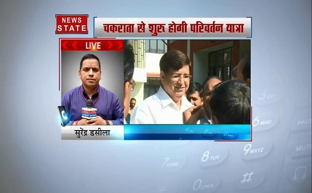 बीजेपी सरकार की नीतियों के खिलाफ उत्तराखंड में कांग्रेस की परिवर्तन यात्रा कल से