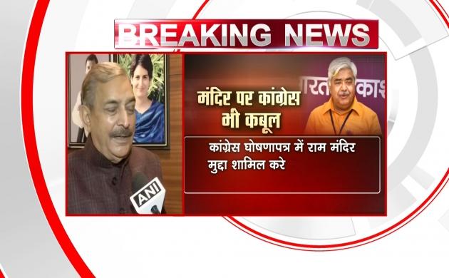 राम मंदिर पर VHP का नया दांव
