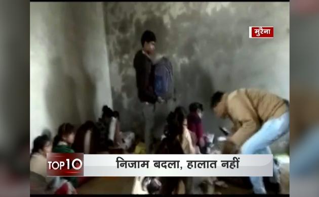 मध्य प्रदेश : DCA की परीक्षा में जमकर दिखी नकल