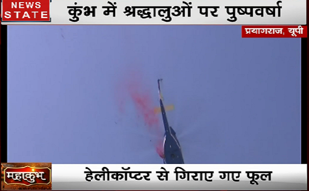 Kumbh 2019: श्रद्धालुओं पर  हेलीकॉप्टर से गिराए गए फूल, देशभर से जुटे हैं श्रद्धालु