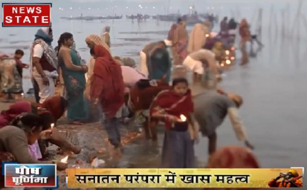 Kumbh 2019: पौष पुर्णिमा का स्नान, मोक्ष मिलने की है मान्यता देखिए VIDEO