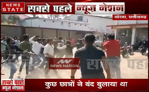 Chhattisgarh: कॉलेज परिसर में मारपीठ, पुलिस के सामने हुई झड़प