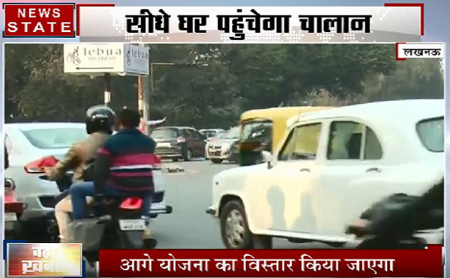 Lucknow: अब सीधे घर पहुंचेगा चालान, पुलिस ने अपनाया स्मार्ट तरीका