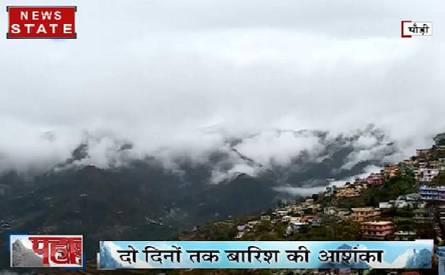 Pauri: पिछले दो दिनों से बारिश, मौसम विभाग ने दी चेतावनी