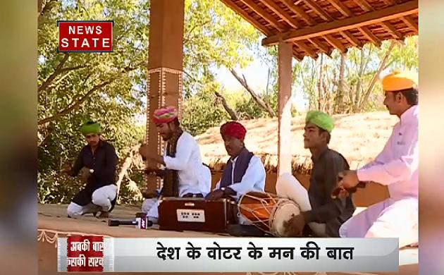 अबकी बार किसकी सरकार: 2019 चुनाव का शंखनाद, राजस्थान की जनता के मन में क्या है?