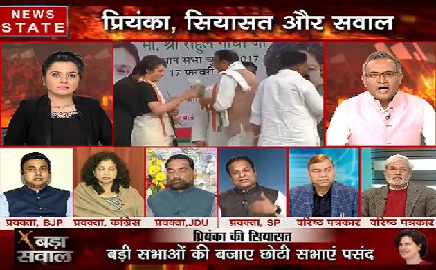 Bada Sawaal Part 2: क्या यूपी में कांग्रेस का प्रियंका कार्ड चल पाएगा?