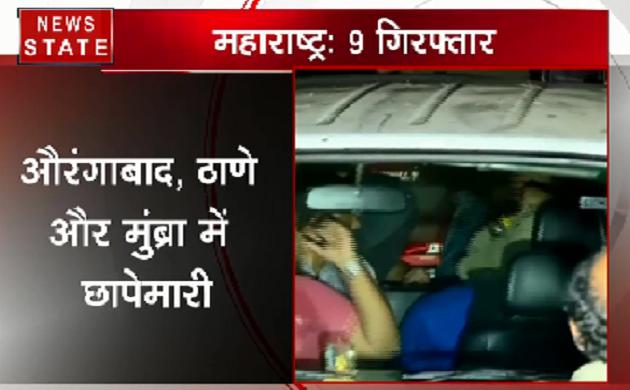 Maharashtra: ISIS के शक में ATS ने 9 लोगों को किया गिरफ़्तार