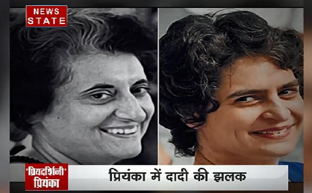 प्रियंका में इंदिरा की झलक, क्या प्रियंका गांधी दादी का करिश्मा दोहरा सकेंगी?