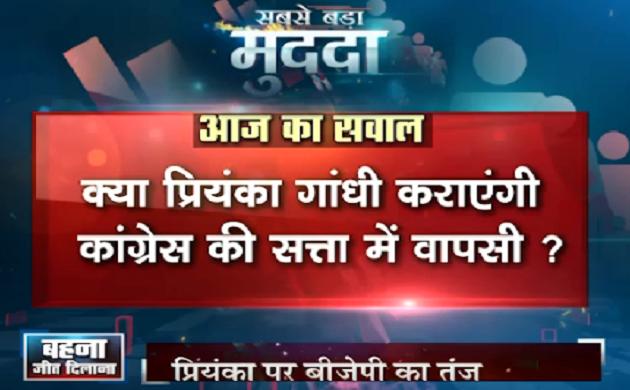 Sabse Badda Mudda: क्या प्रियंका गांधी कराएंगी कांग्रेस की सत्ता में वापसी?