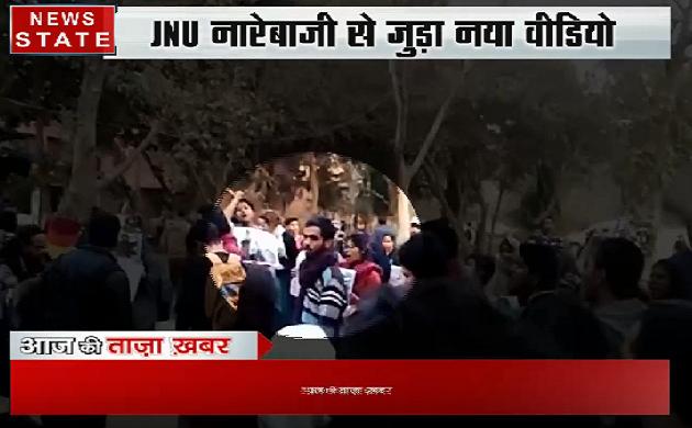 JNU Case: नारेबाजी से जुड़ा नया वीडियो, जांच में वीडियो के सही होने का दावा