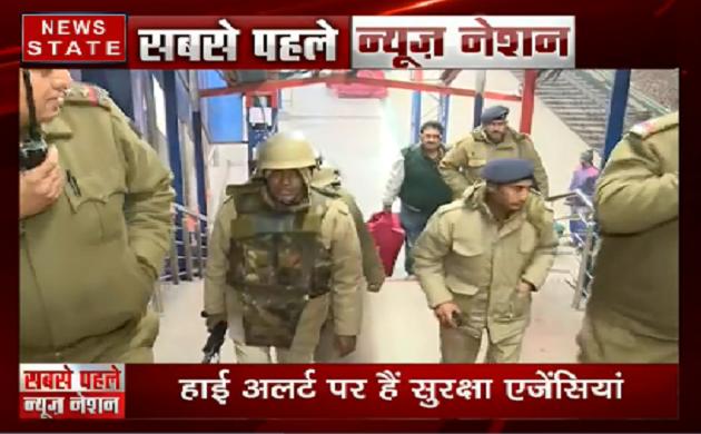 26 जनवरी से पहले दिल्ली में हाईअलर्ट, रेलवे स्टेशनों पर खास इंतजाम