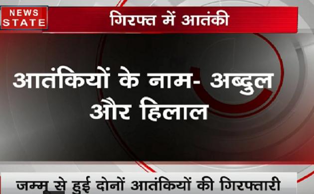 गणतंत्र दिवस से पहले दिल्ली में बड़ी आतंकी साजिश नाकाम, दो आतंकी हुए गिरफ्तार
