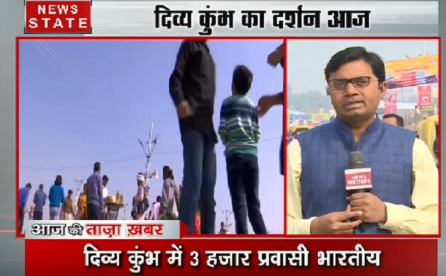 Kumbh 2019: दिव्य कुंभ में आज 3 हजार प्रवासी भारतीय डुबकी लगाएंगे देखिए VIDEO