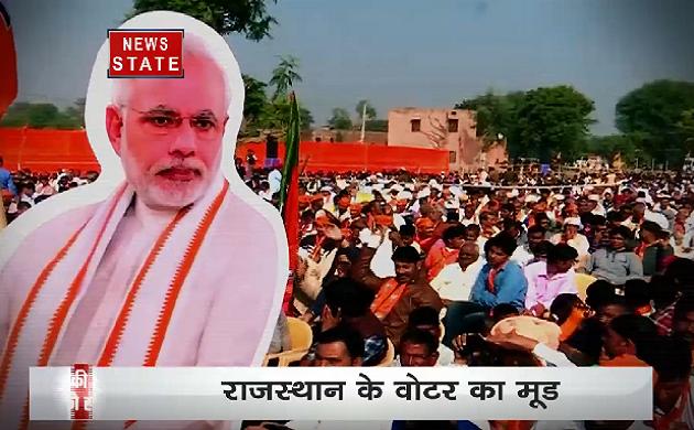 Rajasthan Opinion poll 2019 :बीजेपी को 9 सीट का नुकसान, कांग्रेस को फायदा