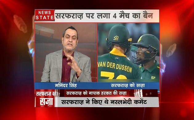 ICC ने पाकिस्तानी कप्तान सरफराज पर लगाया 4 मैचों का प्रतिबंध, नस्लभेदी टिप्पणी में फंसे