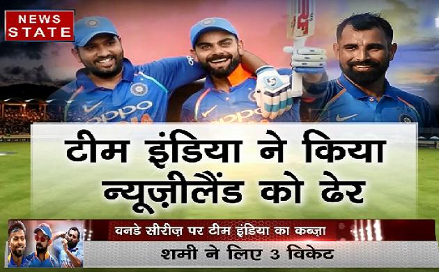 IND vs NZ 3rd ODI: 10 साल बाद NZ में सीरीज़ जीत, टीम इंडिया को मिली विराट विजय