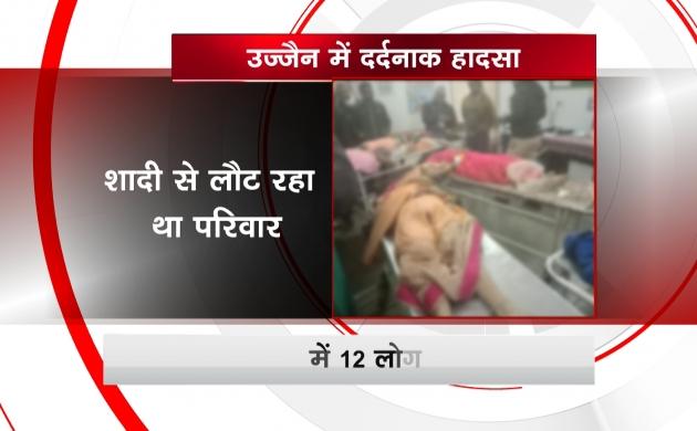 मध्य प्रदेश के उज्जैन में भीषण हादसा, बीजेपी नेता समेत 12 लोगों की मौत