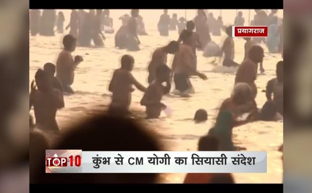 Kumbh 2019 : संगम तट से फैसले लेगी सरकार