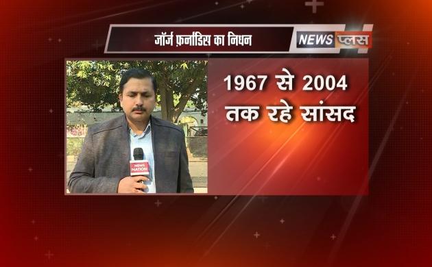 लंबी बीमारी के बाद पूर्व रक्षा मंत्री जार्ज फर्नांडिस का आज दिल्ली में हुआ निधन