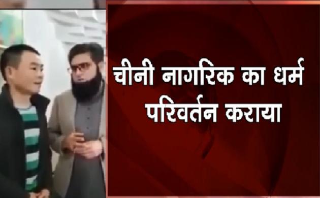 इमरान के मंत्री का अजब कारनामा, चीनी नागरिक ने इस्लाम कबूला