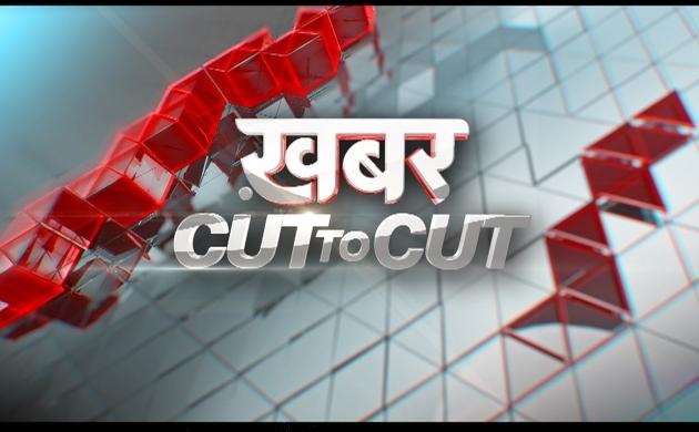 Khabar Cut to Cut : असम के सिलचर में एक लड़के की डांस करते-करते हुई अचानक मौत, एक Click में जानें देश और दुनिया की सभी खबरें
