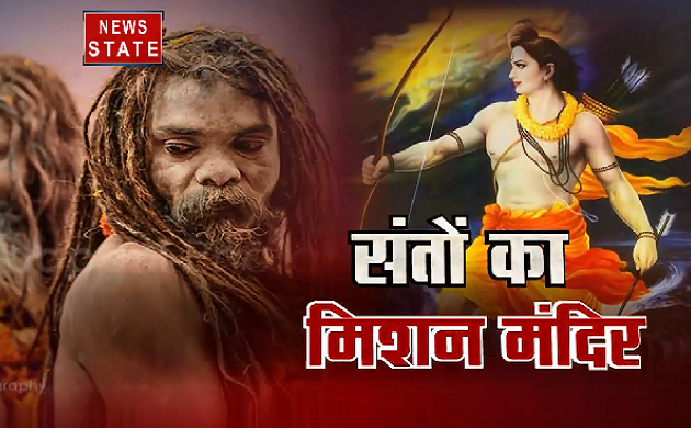 Sabse Bada Mudda: क्या संतों के ऐलान से बन जाएगा राम मंदिर ?