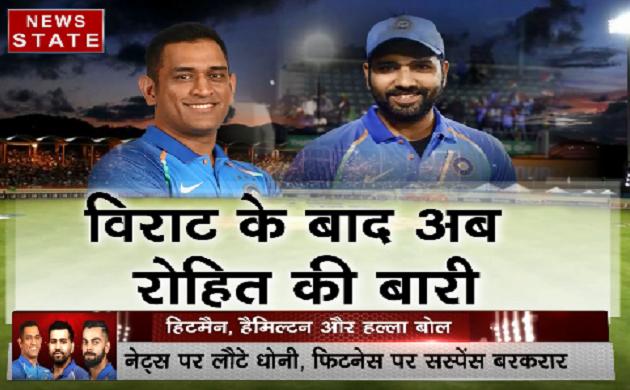 IND vs NZ 4th ODI: हैमिल्टन में होगा 'हिटमैन' का हल्ला बोल