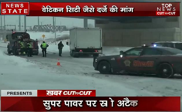 KhabarCut2Cut: बर्फबारी से बेहाल अमेरिक, देश दुनिया की सभी बड़ी खबरें सिर्फ 30 मिनट में
