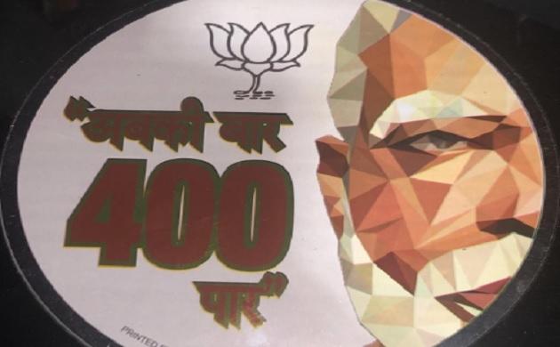 2019 लोकसभा चुनाव के लिए बीजेपी का नया नारा 'अबकी बार 400 पार'