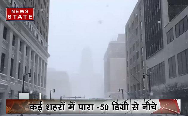 KhabarCut2Cut: अमेरिका में पड़ रही कड़ाके की ठंड, देश दुनिया की सभी बड़ी खबरें सिर्फ 30 मिनट में