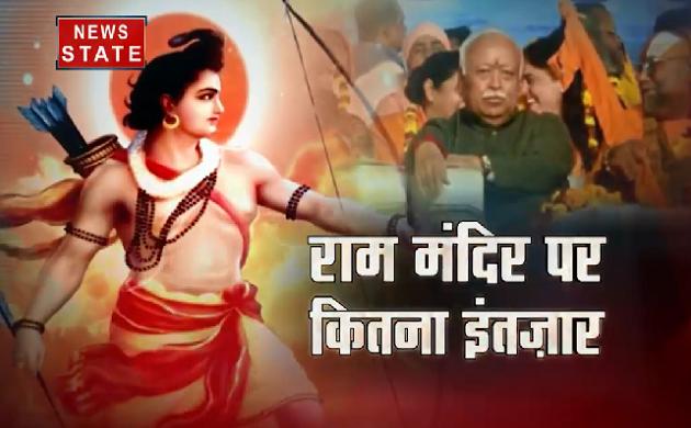 Khabar Vishesh: कब होगा राम मंदिर की तारीख का ऐलान?