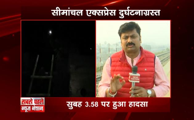 बिहार में सीमांचल एक्सप्रेस के 9 डिब्बे बेपटरी, 6 की मौत