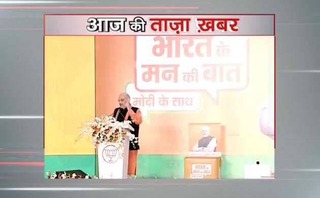 'भारत के मन की बात मोदी के साथ' कार्यक्रम में बोले अमित शाह