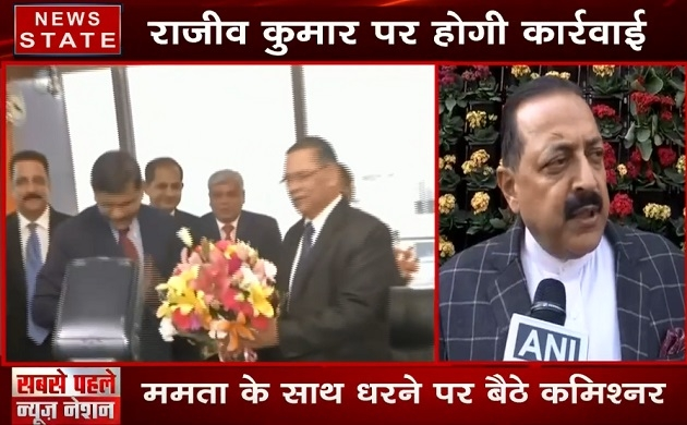 केंद्रीय मंत्री जितेंद्र सिंह का बयान, कहा पुलिस कमिश्नर राजीव कुमार पर होगी कार्रवाई