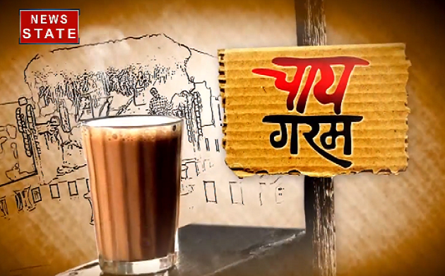 चाय गरम: TMC पर योगी का तीखा वार, देखिए सियासी जगत की गरमा-गरम ख़बरें
